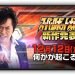 Super Robot Wars event on December 12th to unveil new game