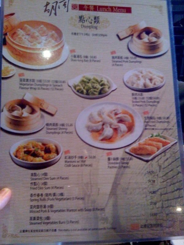 hutong_lunch_menu