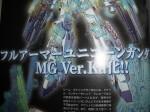 MG Full Armor Unicorn Gundam ver.Ka announced!