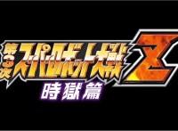 srwz3_logo