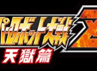 tengoku_logo