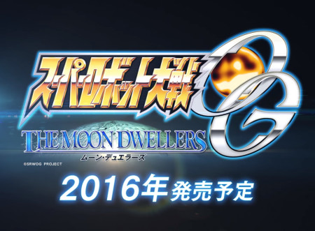 Super Robot Wars OG The Moon Dwellers Official Site and PV1